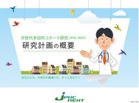 次世代多目的コホート研究(JPHC-NEXT)「研究計画の概要」