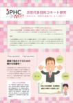 次世代多目的コホート研究(JPHC-NEXT)パンフレット