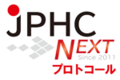 JPHC-NEXTプロトコール